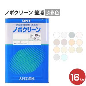 ノボクリーン 艶消 淡彩色 16kg (水性/室内用/ゼロVOC塗料/大日本塗料)