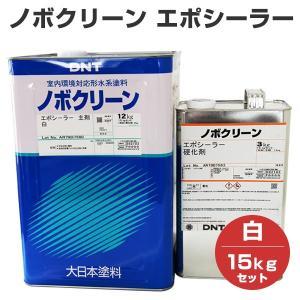 ノボクリーン エポシーラー 白 15kgセット (水性/下塗り/大日本塗料)