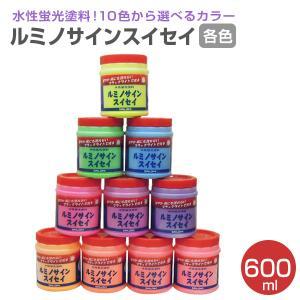 ルミノサインスイセイ   600ml(水性蛍光塗料/シンロイヒ)【人気】|paintjoy