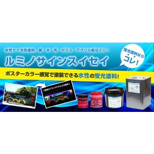 ルミノサインスイセイ   600ml(水性蛍光塗料/シンロイヒ)【人気】|paintjoy|03