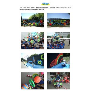 ルミノサインスイセイ   600ml(水性蛍光塗料/シンロイヒ)【人気】|paintjoy|05