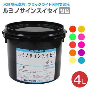 ルミノサインスイセイ 4L (水性蛍光塗料/シンロイヒ)|paintjoy