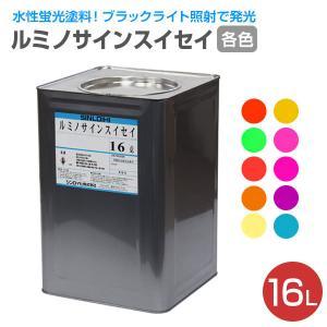 ルミノサインスイセイ 16L(水性蛍光塗料/シンロイヒ)|paintjoy