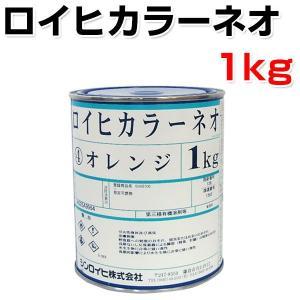 ロイヒカラーネオ 1kg (シンロイヒ/油性蛍光塗料)|paintjoy