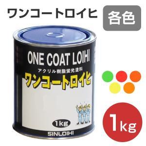ワンコートロイヒ 各色 1kg (シンロイヒ/蛍光塗料)|paintjoy