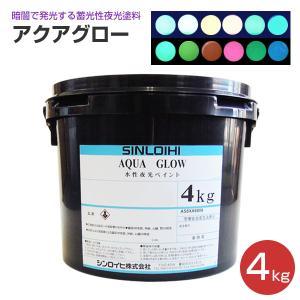 アクアグロー(水性夜光ペイント) 4kg(蛍光塗料/蓄光塗料/夜光塗料/シンロイヒ)|paintjoy