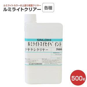 ルミライトクリアー 各種クリヤー 500g (シンロイヒ/発光塗料トップコート)|paintjoy