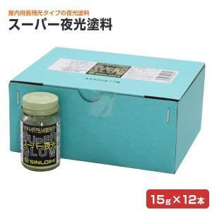 スーパー夜光塗料 15g×12本/箱 (シンロイヒ/アクリル樹脂系蓄光性夜光塗料)|paintjoy