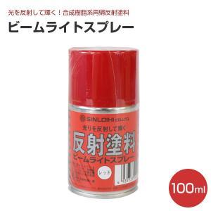 ビームライトスプレー 100ml (シンロイヒ/合成樹脂系再帰反射塗料)|paintjoy