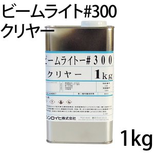 ビームライト#300 クリヤー 1kg (シンロイヒ/アクリル樹脂反射塗料) paintjoy