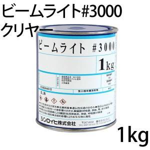 ビームライト#3000 クリヤー 1kg (シンロイヒ/アクリル樹脂反射塗料)|paintjoy