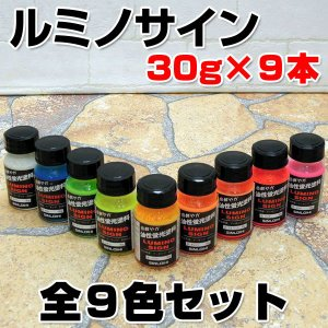 ルミノサイン 30g×9色セット (シンロイヒ/油性蛍光塗料)|paintjoy