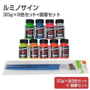 ルミノサイン 30g×9色+画筆セット (油性蛍光塗料/シンロイヒ)|paintjoy