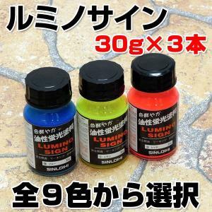 ルミノサイン 30g×3色セット(油性蛍光塗料/シンロイヒ)|paintjoy
