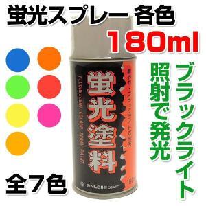 蛍光スプレー 180ml(シンロイヒ/アクリル樹脂系蛍光スプレー)|paintjoy