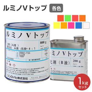 ルミノVトップ 各色 1kgセット (シンロイヒ/非黄変型ポリウレタン樹脂高級蛍光塗料)|paintjoy