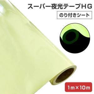 スーパー夜光テープHG(のり付きシート) 1m×10m (シンロイヒ)|paintjoy
