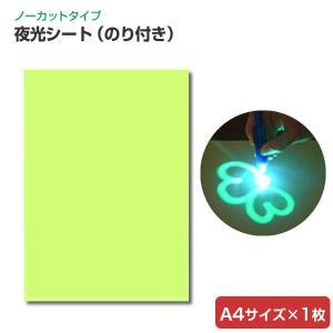 夜光シート(のり付き) A4サイズ×1枚 (シンロイヒ/蓄光シート/夜光シール)|paintjoy