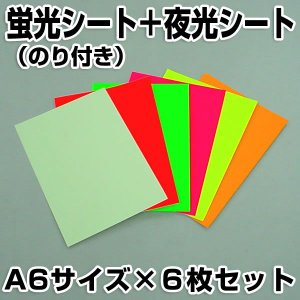 蛍光シート+夜光シート(のり付き) A6サイズ×6枚セット (シンロイヒ)|paintjoy