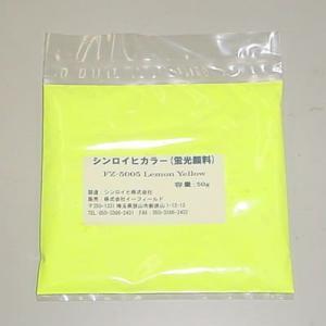 蛍光顔料粉末 (FZ-5005 レモンイエロー) 50g  (シンロイヒ)|paintjoy