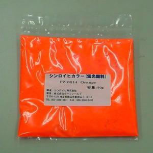 蛍光顔料粉末 (FZ-6014 オレンジ) 50g (シンロイヒ)|paintjoy