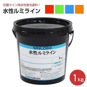 水性ルミライン 各色 1kg (シンロイヒ/区画ライン用水性蛍光塗料)|paintjoy