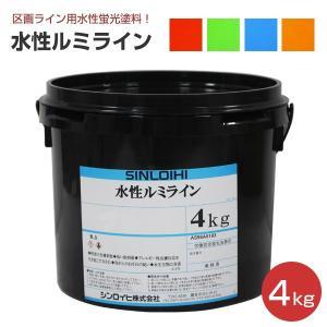 水性ルミライン 各色 4kg (シンロイヒ/区画ライン用水性蛍光塗料)|paintjoy