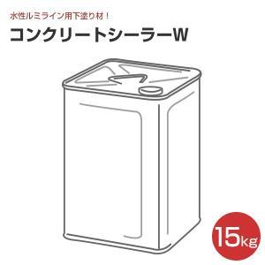 コンクリートシーラーW 15kg (水性ルミライン用下塗り材)