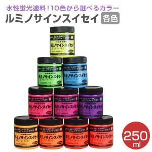 ルミノサインスイセイ   250ml(水性蛍光塗料/シンロイヒ)【人気】|paintjoy