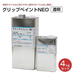 グリップペイントNEO 透明 4kgセット  (シンロイヒ/溶剤2液/ノンスリップクリヤー塗料)|paintjoy