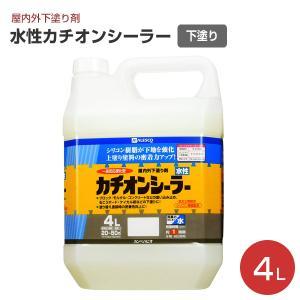 水性カチオンシーラー 4L 屋内外下塗り剤 (カンペハピオ/ペンキ/塗料)