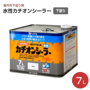 水性カチオンシーラー 7L 屋内外下塗り剤 (カンペハピオ/ペンキ/塗料)