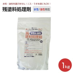 残塗料処理剤 (水性・油性) 1kg (カンペハピオ/ペンキ/塗料) paintjoy