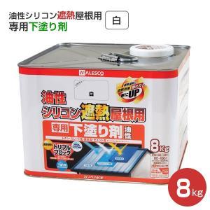 油性シリコン遮熱屋根用 専用下塗り剤 白 8kg (カンペハピオ/塗料) paintjoy
