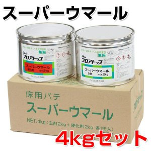 スーパーウマール 4kgセット (アトミクス/床用エポキシパテ) paintjoy