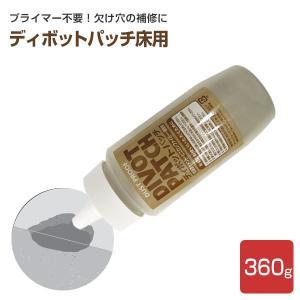 ディボットパッチ 床用 360g (欠け穴補修材/モルタル/コンクリート/アシュフォードJ) paintjoy