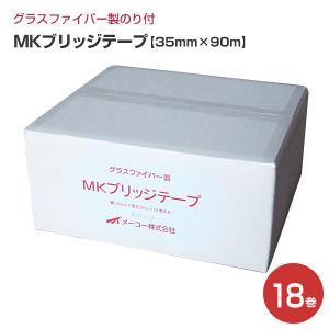 MKブリッジテープ (35mm×90m) 18巻/1箱 paintjoy