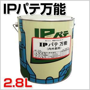 IPパテ万能(内外部用) 2.8L (耐水形厚付用/インターナショナルペイント) paintjoy