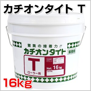 カチオンタイト T (ローラー用) 16kgセット (ヤブ原産業) paintjoy