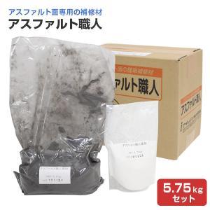 アスファルト職人 5.75kgセット(アイレジン/アスファルト面補修材/コンクリート床)
