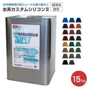 水系カスタムシリコン 標準色 15kg (窯業系屋根用塗料/水谷ペイント) paintjoy