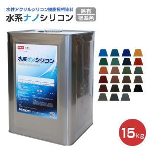 水系ナノシリコン 標準色 15kg (水谷ペイント/水性アクリルシリコン樹脂屋根塗料) paintjoy