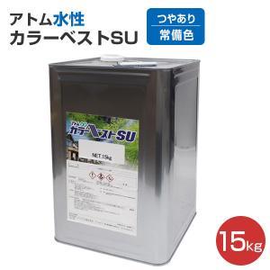 アトム水性カラーベストSU つやあり 常備色 15kg (アトミクス/屋根塗料) paintjoy