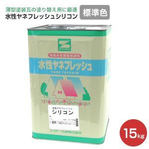 水性ヤネフレッシュシリコン 標準色 15kg (エスケー化研/屋根用塗料) paintjoy