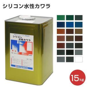 シリコン水性カワラ 各色 15kg (東日本塗料/屋根用塗料) paintjoy