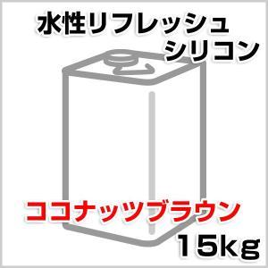 水性リフレッシュシリコン ココナッツブラウン 15kg (大日本塗料/水性)