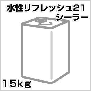水性リフレッシュ21シーラー 15kg (大日本塗料/下塗り/水性)