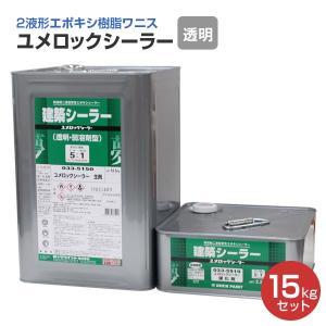 ユメロックシーラー 透明 15kgセット (033-5150・5910/ロックペイント) paintjoy