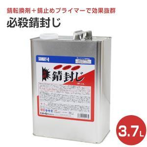 必殺錆封じ 3.7L (防錆剤・防錆プライマー/さび止め)|paintjoy