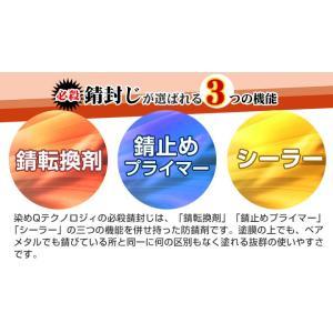 必殺錆封じ 3.7L (防錆剤・防錆プライマー/さび止め)|paintjoy|02